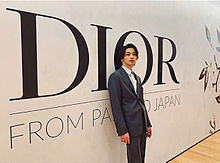 横浜流星の画像(Diorに関連した画像)
