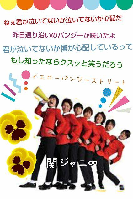 #関ジャニ∞ イエローパンジーストリートの画像(プリ画像)