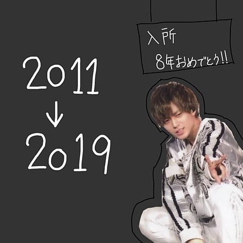 入所8年おめでとう!!の画像(プリ画像)
