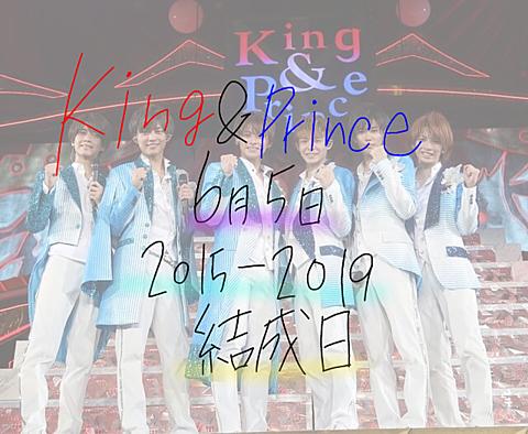 King & Prince結成日の画像(プリ画像)