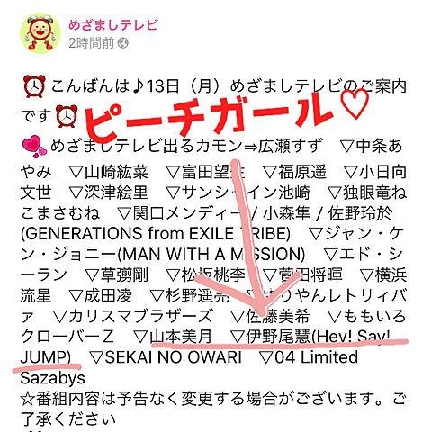 明日のめざまし!の画像(プリ画像)
