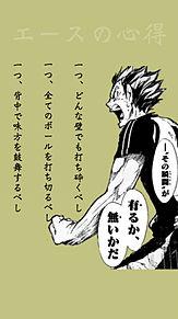 木 兎 光 太 郎の画像(エースの心得に関連した画像)