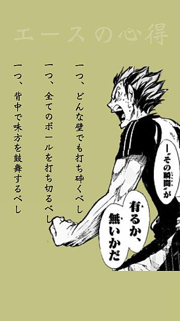 木 兎 光 太 郎の画像 プリ画像