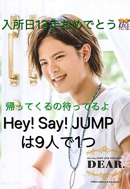 Hey! Say! JUMPの画像 プリ画像