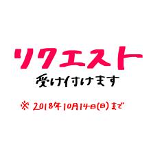 リクエスト募集中(詳細見てください↓)の画像(SEKAINOOWARIに関連した画像)