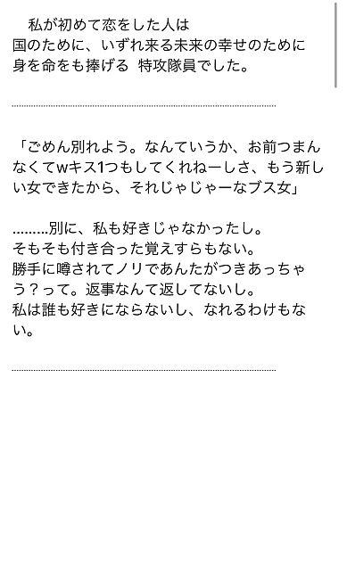 小説・『君の愛を』の画像(プリ画像)