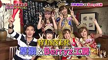 Berryz工房&SMAPの画像(プリ画像)