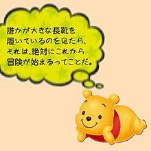 ぷーさんの名言の画像(プリ画像)