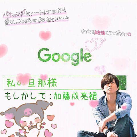 Google 加工の画像 プリ画像