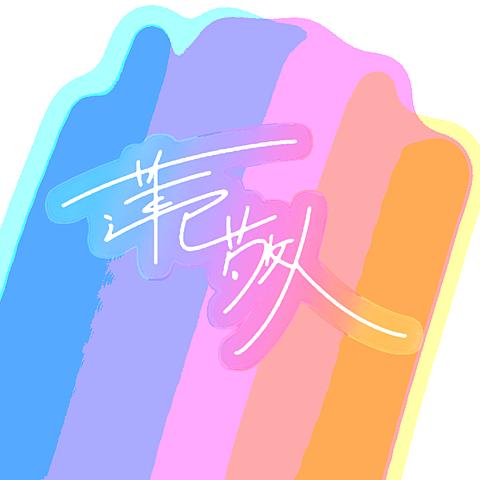 蓮巳敬人 サイン 背景透過 あんスタ 虹色 レインボーの画像(プリ画像)