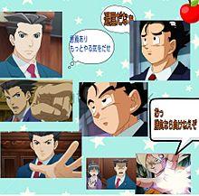 裁判員悟空(笑)の画像(逆転裁判に関連した画像)
