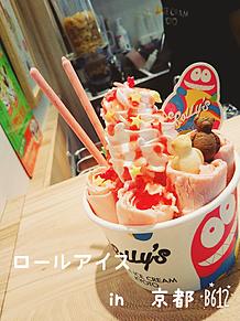 ロールアイスを京都で食べてきました!空いてたからラッキー😃の画像(京都に関連した画像)