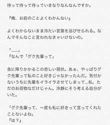 先輩 .の画像(小説に関連した画像)