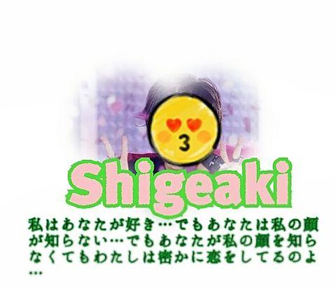 シゲアキの画像(プリ画像)