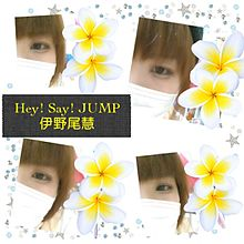 Hey! Say! JUMP伊野尾慧風の画像(プリ画像)