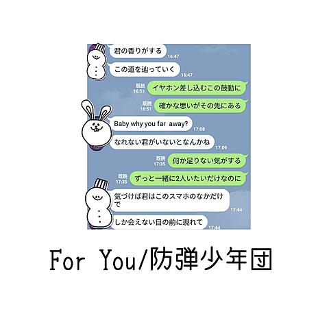 BTS  歌詞の画像(プリ画像)