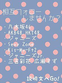 相互フォローの画像(中島健人 乃木坂46に関連した画像)