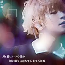 眠り姫 SEKAI NO OWARIの画像(プリ画像)