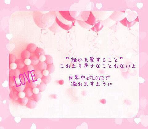 LOVE ポエムの画像(プリ画像)