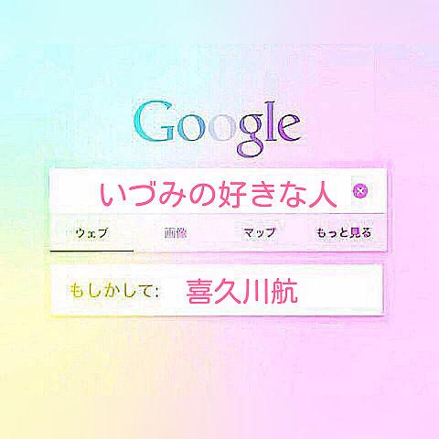 いづ♡さんリクエスト!の画像(プリ画像)