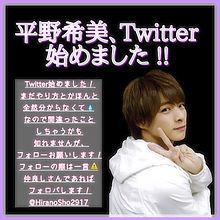 @Hiranozomi2917に変更の画像(永瀬廉平野紫耀髙橋海人に関連した画像)