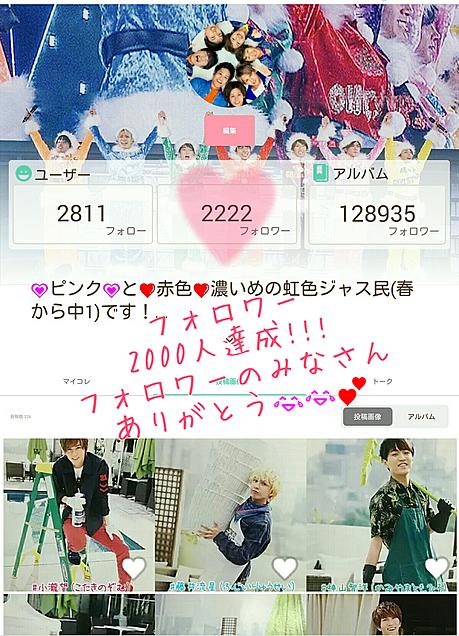 2000人達成!!の画像(プリ画像)