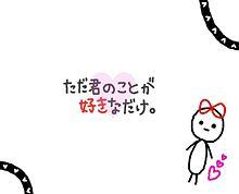→片想い プリ画像