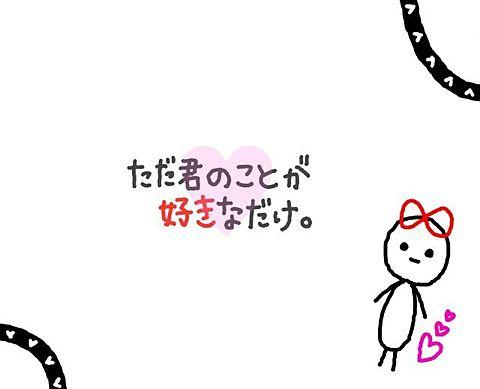 →片想いの画像(プリ画像)