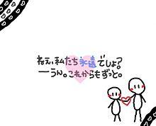 →両想い プリ画像