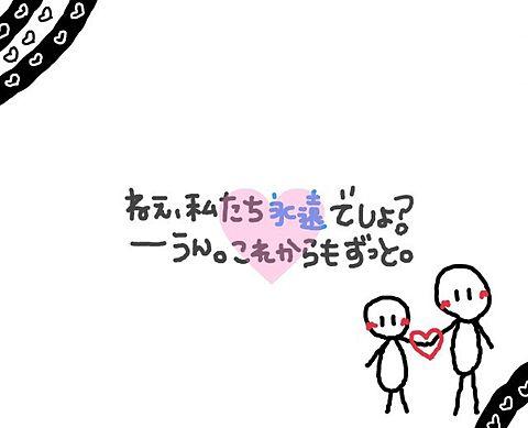 →両想いの画像(プリ画像)