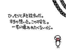 →嫉妬 プリ画像