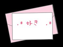 ラブレターの画像(ラブレターに関連した画像)