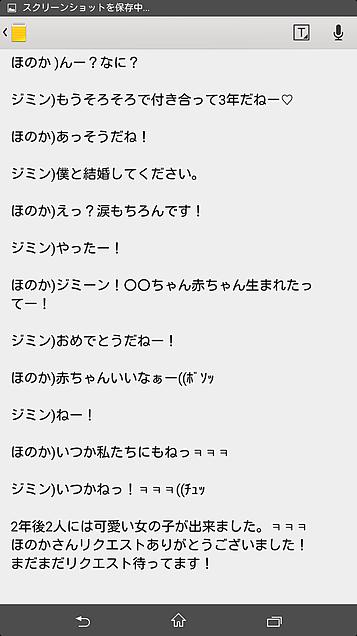 ジミン×ほのか(ピョンテ)の画像(プリ画像)