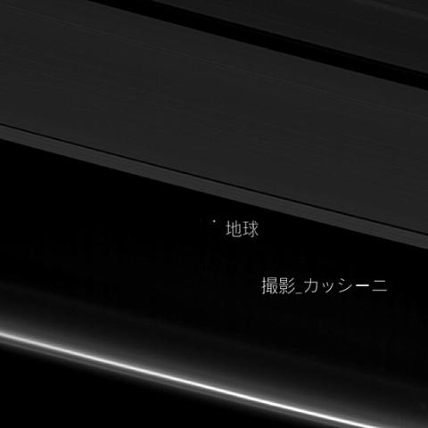 土星から見た地球の画像(プリ画像)