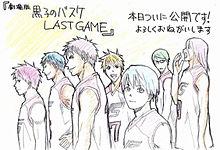 黒子のバスケ LAST GAMEの画像(#LASTGAMEに関連した画像)