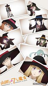 山田くんと7人の魔女 壁紙 iPhoneの画像(山田くんと7人の魔女に関連した画像)