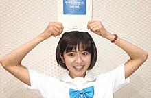 黒島結菜ちゃんの画像(サクラダリセットに関連した画像)