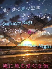 AAA風に薫る夏の記憶の画像(風に薫る夏の記憶に関連した画像)