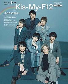 Kis-My-Ft2の画像(宮田俊哉に関連した画像)
