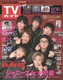 Kis-My-Ft2の画像(キスマイに関連した画像)