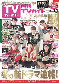 Kis-My-Ft2の画像(千賀健永に関連した画像)