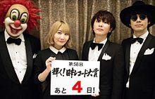 SEKAI NO OWARI レコード大賞の画像(中島真一に関連した画像)