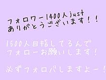 1400人とっぱ!!! プリ画像