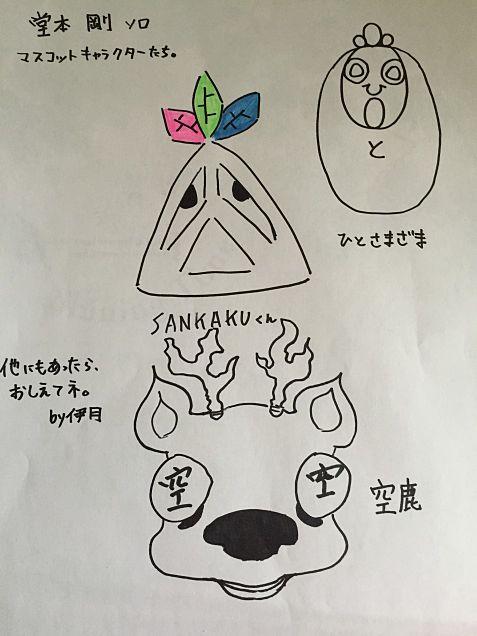 堂本剛ソロでのマスコット。の画像(プリ画像)