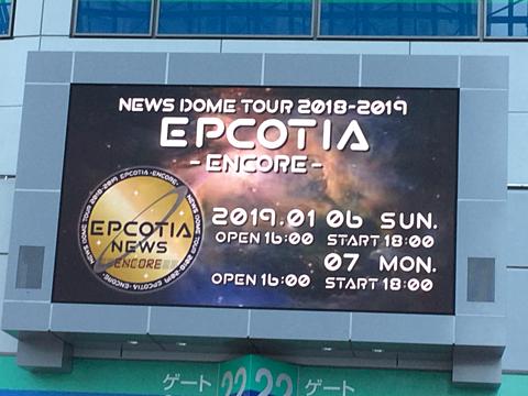 newsEPCOTIA-ENCORE🚀🌏の画像(プリ画像)