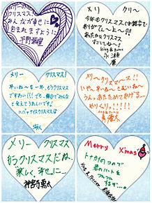 保存はいいね👍 クリスマスメッセージ ジャニーズウェブ スクエアの画像(クリスマスに関連した画像)