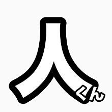 no titleの画像(うちわ 文字に関連した画像)