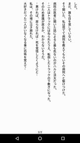 小説 プリ画像