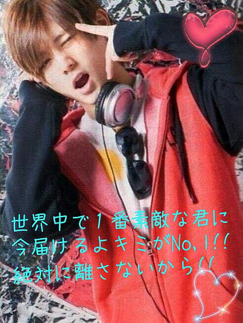 Hay!Say!JUMP歌詞の画像(プリ画像)