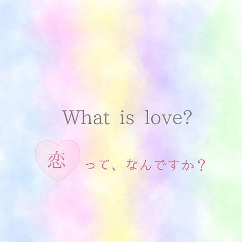恋っての画像(プリ画像)